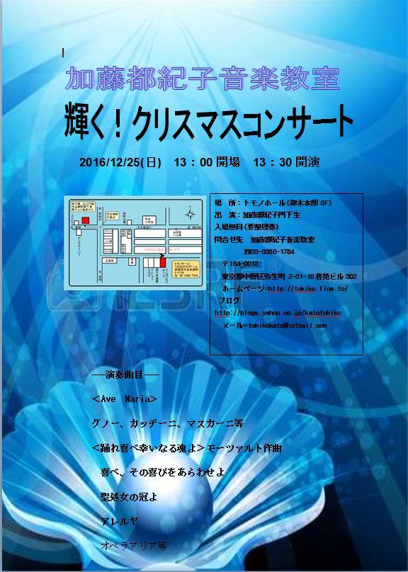 http://tokiko.fine.to/%E8%BC%9D%E3%81%8F%E3%82%AF%E3%83%AA%E3%82%B3%E3%83%B3%E3%83%81%E3%83%A9%E3%82%B7.JPG