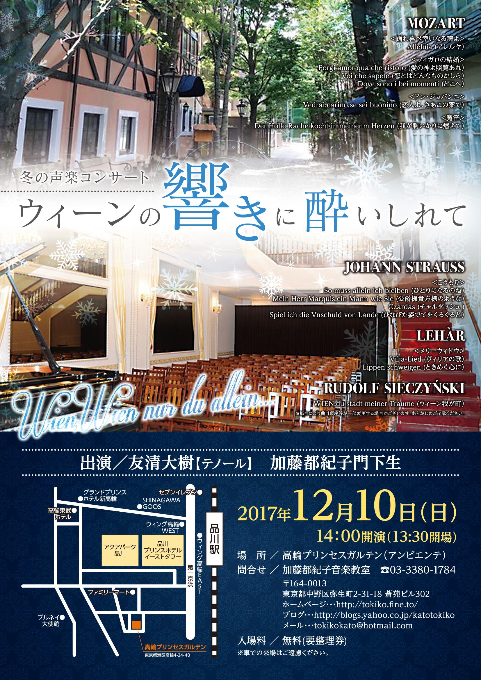 http://tokiko.fine.to/LE86_winter_concert_wien_A4_03ol.jpg