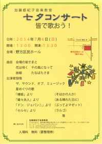 H26七夕.jpg
