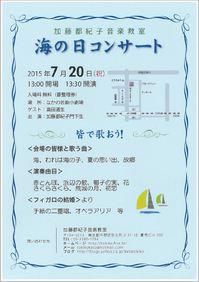 海の日コンサートチラシ.JPG
