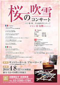 LE179_加藤都紀子_桜の吹雪コンサート_A4_01ol.jpg