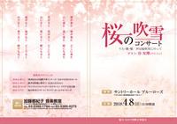LE386_桜の吹雪コンサート_B4二折_omo_02ol.jpg