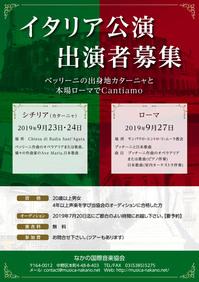 LE658_なかの国際音楽協会_出演者募集_A4_02.jpg