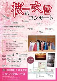 【完了】LE629_加藤都紀子桜の吹雪コンサート_A4_03.jpg