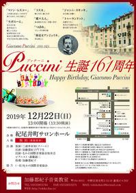 LE908_Puccini 生誕161周年コンサート_A4_02.jpg