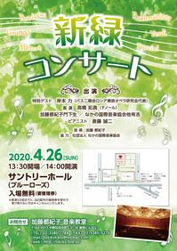 LE1000_加藤都紀子音楽教室-新緑コンサート_01.jpg