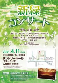LE1225_加藤都紀子音楽教室-新緑コンサート_01.jpg