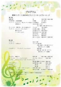 2021新緑コンサート変更プログラム.jpg